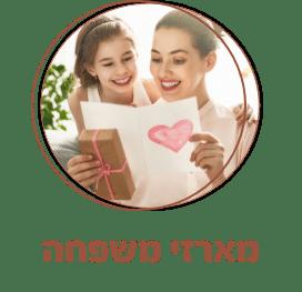 ריגלו מתנות - מארזי מתנות מקוריות לגבר ולאישה